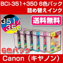 BCI-351/350 6 color packs [Canon /Canon] compatible refilling ink 6 color Pack (ink/printer / refill / Rakuten / store) /fs3gm