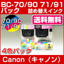 BC-70/90 BC-71/91 [Canon /Canon] compatible refill ink Pack (eco / ink / printer ink and refill ink / printer / printer / refill refill ink / Rakuten / store) /fs3gm