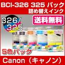 BCI-326 + 325/5MP 〔 캐논/Canon 〕 (친환경 잉크/잉크/프린터/리필 낙천/통 판)/fs3gm