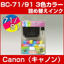BC-71/91 [Canon /Canon] compatible refill ink colors (ink and printer ink and refill ink / printer / printer / refill refill ink / Rakuten / store) /fs3gm
