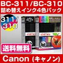 BC-311/BC-310〔캐논/Canon〕대응 갈아 담아 잉크(프린터/칼라/다시 채워 넣어 잉크/통판/캐논)/fs3gm/연하장
