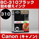 BC-310〔캐논/Canon〕대응 블랙 갈아 담아 잉크(다시 채워 넣어/프린터/낙천/통판/캐논)/fs3gm/연하장
