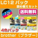 LC12 다시 채워 넣어 세트 4색〔형제/brother〕대응 다시 채워 넣어 세트 4색팩(잉크 카트리지/프린터/카트리지/낙천/통판)/fs3gm
