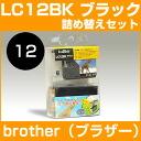 LC12BK〔형제/brother〕대응 다시 채워 넣어 세트 블랙(잉크/프린터 잉크/잉크 카트리지/프린터/프린터/카트리지/낙천/통판)/fs3gm