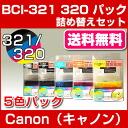 BCI-321+320/5 MP〔캐논/Canon〕대응 다시 채워 넣어 세트 5색팩!(에코 잉크/잉크/프린터 잉크/프린터/프린터/칼라/낙천/통판/캐논)/fs3gm/연하장