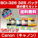 Five colors of BCI-326+325/5MP filling substitute set [Canon /Canon pack color (Rakuten / mail order) /fs3gm for]