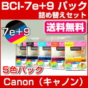 BCI-7e+9 / 5 MP [Canon /Canon] compatible refilling set color 5 Pack! (Eco / ink / printer ink / printer / printer / color / Rakuten mail / order) /fs3gm