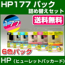 Six colors of HP177 PK [Hewlett Packard /HP] correspondence filling substitute set pack (ink / printer ink / printer / printer / color / Rakuten / mail order) /fs3gm/ New Year's cards