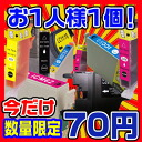 It is equal to ink 70 yen trial BCI326+325/5mp BCI-321+320BK BCI-7e+9BK LC10-4pk LC12-4pk LC11-4pk LC16-4pk IC6CL32 IC4CL46 IC6CL50 IC4CL62 genuine ink compatible with an ink Epson Canon brother amount-limited set printer ink ink cartridge