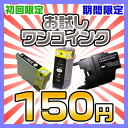 Only offer ♪ good bargain product amount-limited now is equal to trial printer ink ink cartridge ink ink cartridge BCI-321+320BK BCI-7E+9BK IC6CL70 LC12 LC11 LC16 IC6CL32 IC4CL62 IC6CL50 epson canon chastity ink at ink Epson Canon hand time price