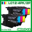 Ink brother LC12 4 colors × 2 set printer ink ink cartridge compatible ink nijihara ink 4 color Pack LC17-4pk LC12-4PK LC12BK LC12C LC12M LC12Y lc12bk-2pk LC17 LC17bk brother 12 MFC-J955DN DCP-j525n DCP-J725N DCP-J925N genuine ink and equivalent 710D