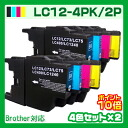 Ink brother LC12 4 colors × 2 set printer ink ink cartridge compatible ink nijihara ink 4 color Pack LC12-4PK LC12BK LC12C LC12M LC12Y LC17bk LC17 RCP LC17-4pk brother genuine ink and 10 times as Marathon 201405 _