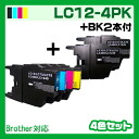 Ink brother LC12 4 color set BK 2 with printer ink ink cartridge compatible ink Pack single LC12-4PK LC12BK LC12C LC12M LC12Y LC17 LC17bk brother 12 economical genuine ink and 10 times as Marathon 201405 _
