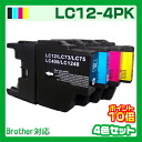 Brother LC12-4PK ink 4 color set ink printer ink cartridges compatible ink ink 4 color Pack LC12 LC12BK LC12C LC12M LC12Y LC17 LC17-4pk LC17bk MFC695CD MFC695CDW MFC735CD MFC735CDW MFC930CDN MFC930CDWN brother 12 genuine ink and equivalent 710D 10 x