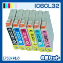 Ink IC6CL32 IC32 Epson 6 color set ink printer ink cartridges compatible ink ink 6 color packs ICBK32 ICC32 ICM32 ICY32 ICLC32 ICLM32 PM-G720 pm-a890 pm-d770 pm-d600 PM-A850 PM-d750 PM-G820 epson colorio Rakuten 32 genuine ink and equivalent 10P13oct13_b