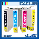It is equal to four colors of four colors of ink Epson IC4CL46 PX-402A set いんく printer ink ink cartridge pack IC46 ICBK46 ICC46 ICM46 ICY46 PX-101 PX-401A PX-501A PX-A620 PX-A640 PX-A720 PX-A740 PX-FA700 PX-V780 COLORIO epson Rakuten 46 genuine ink