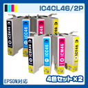 It is equal to four colors of *2 ink Epson IC46 set printer ink Colorio empty Rio IC4CL46 IC4CL46/2P ICBK46 ICC46 ICM46 ICY46 PX-101 PX-401A PX-402A PX-501A PX-FA700 PX-A620 PX-A640 PX-A720 PX-A740 PX-V780 epson Rakuten 46 economical genuine ink