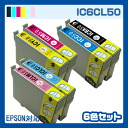 IC50 ink 6 color set Epson IC6CL50 EPSON Colorio carrario EP705A EP804aEP804AW EP704A EP804 EP904A EP301 EP302 EP703A EP801A EP802A PMA820 ink printer ink ICBK50 ICC50 ICM50 ICY50 ICLC50 ICLM50 50 economical genuine ink and equivalent 10P13oct13_b
