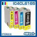 It is equal to four colors of 65 ink いんく pack ICBK61 ICY65 ICM65 ICC65 PX-1700F PX-1600F PX-1200 ICBK61 ICC65 ICM65 ICY65 epson Rakuten 61.65 61 65 genuine ink compatible with four colors of ink Epson IC4CL6165 IC6165 set printer ink ink cartridges