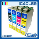 It is equal to four colors of 69 ink いんく pack IC4CL69 ICBK69 ICC69 ICM69 ICY69 PX-045A PX-105 PX-405A PX-435A PX-505F PX-535F epson Rakuten IC69L black genuine ink compatible with four colors of ink ic4cl69 Epson IC69 set printer ink ink cartridges