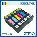 Set printer ink ink cartridge compatible ink nijihara ink ink recycling epson Rakuten ICBK70 ICC70 ICY70 ICM70 ICLC70 ICLM70 EP775A EP775AW EP805A EP805AR EP805AW EP905A EP905F genuine ink and ink IC6CL70L Epson IC70 6 color equivalent 10 x