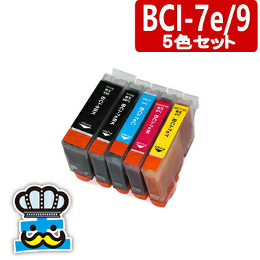 プリンターインク CANON キャノン BCI-7e/9 対応機種: MX850 MP610 iP4500 MP830 MP810 MP600 iP5200R iP4300 MP800 MP500 iP4200