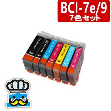 プリンターインク CANON キャノン BCI-7e/9 対応機種: MP970 MP960 MP950 iP7500