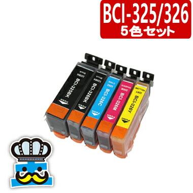 プリンターインク CANON キャノン BCI-326 BCI-325 対応機種:MX893 MG5330 iP4930 iX6530 MX883 MG5230 MG5130 iP4830