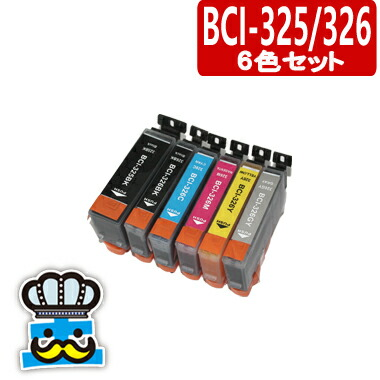 プリンターインク CANON キャノン BCI-326 BCI-325 対応機種: MG6230 MG8230 MG8130 MG6130