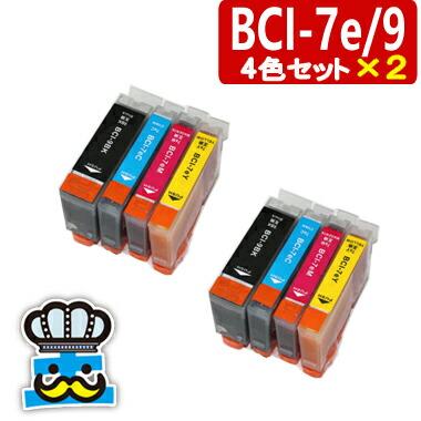 <メール便送料無料>インク福袋 CANON キャノン BCI-7e/9 4色セット×2 互換インク 【きゃのん/リサイクルインキ/リサイクルインキ /インキカートリッジ/リサイクルインキ/互換インキ/プリンタインキ/プリンターインキ/エコインク/iP3300】