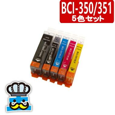 プリンターインク CANON キャノン BCI-351+BCI-350XL 5色セット 対応機種: PIXUS iP8730 iX6830 MG7130 MG6530 MG5530 MX923 iP7230 MG6330 MG5430 MG6730 MG7530 MG5630