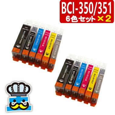 インク福袋 MG6530 キャノン BCI-351XL+BCI-350XL/6MP 6色セット×2 増量タイプ 互換インクカートリッジ CANON BCI351xl BCI350xl PIXUS MG6530 BCI-351 BCI-350 マルチパック BCI-350XLPGBK BCI-351XLBK BCI-351XLC BCI-351XLM BCI-351XLY BCI-351XLGY