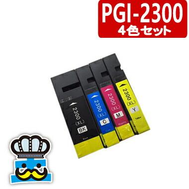 PGI-2300XL/4MP 4色セットインク キャノン インクカートリッジ PGI-2300XL Canon 互換インク  ICチップ付 PGI-2300XLBK PGI-2300XLC PGI-2300XLM PGI-2300XLY