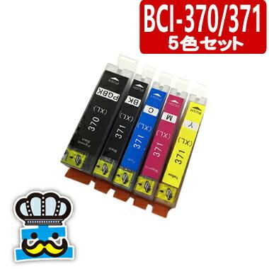 キャノン プリンターインク BCI-371XL+BCI-370XL/5MP 5色セット 増量タイプ 互換インクカートリッジ CANON BCI371xl BCI370xl PIXUS MG5730 MG6930 MG7730F MG7730 BCI-371 BCI-370 マルチパック BCI-370XLPGBK BCI-371XLBK BCI-371XLC BCI-371XLM BCI-371XLY