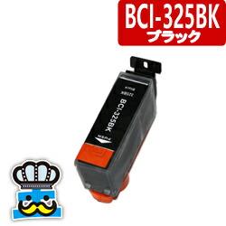 CANON キャノン BCI-325BK ブラック 単品 互換インクカートリッジ