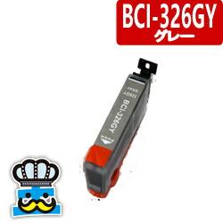 CANON キャノン BCI-326GY グレー 単品 互換インクカートリッジ
