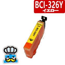 CANON キャノン BCI-326Y イエロー 単品 互換インクカートリッジ