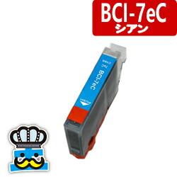CANON キャノン BCI-7eC シアン 単品 互換インクカートリッジ