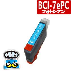 CANON キャノン BCI-7ePC フォトシアン 単品 互換インクカートリッジ