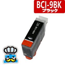 CANON キャノン BCI-9BK ブラック 単品 互換インクカートリッジ