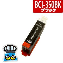 CANON キャノン BCI-350XLPGBK ブラック 単品 互換インクカートリッジ