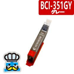 CANON キャノン BCI-351XLGY グレー 単品 互換インクカートリッジ