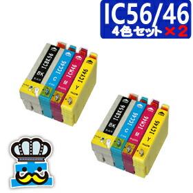 <メール便送料無料>インク福袋 EPSON エプソン IC56/46 4色セット×2 互換インク【えぷそん/リサイクルインキ/リサイクルインキ /インキカートリッジ/リサイクルインキ/互換インキ/プリンタインキ/プリンターインキ/エコインク/PS-602F】