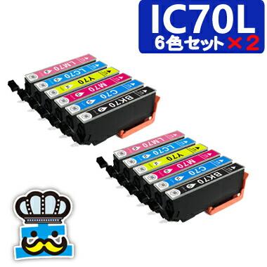 インク福袋 EP-806AW IC6CL70L 6色セット×2 インクカートリッジ IC70L エプソン EPSON プリンターインク 増量タイプ 互換インク 純正より激安 ICBK70L ICC70L ICM70L ICY70L ICLC70L ICLM70L