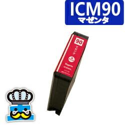 EPSON エプソン ICM90L マゼンタ 単品 互換インクカートリッジ