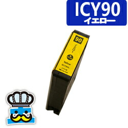 EPSON エプソン ICY90L イエロー 単品 互換インクカートリッジ