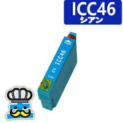 EPSON エプソン ICC46 シアン 単品 互換インクカートリッジ