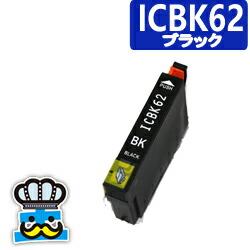 EPSON エプソン ICBK62 ブラック 単品 互換インクカートリッジ