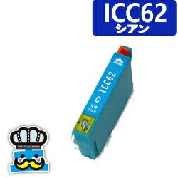 EPSON エプソン ICC62 シアン 単品 互換インクカートリッジ