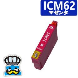 EPSON エプソン ICM62 マゼンタ 単品 互換インクカートリッジ